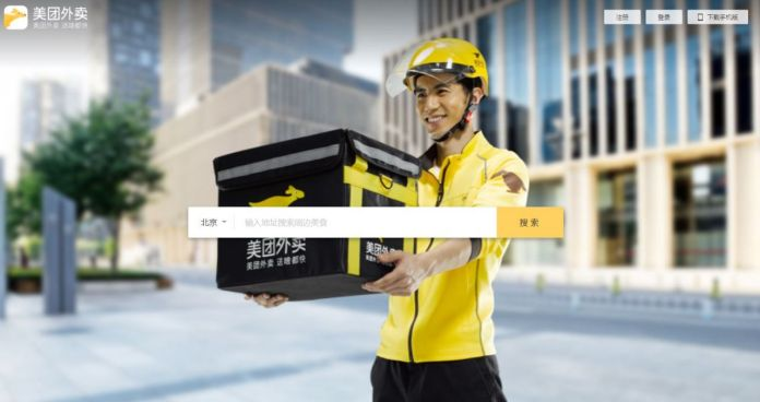 Meituan_Dianping_website_homepage.JPG